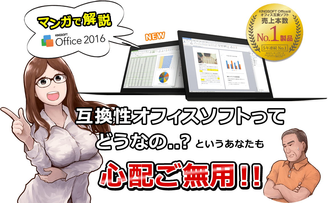漫画で解説!KINGSOFT Office2016
