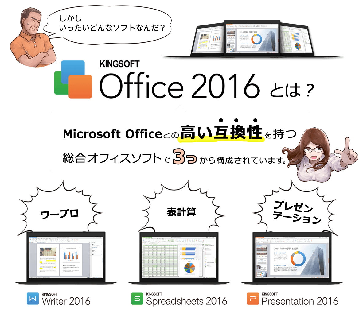 KINGSOFT Office 2016とは?