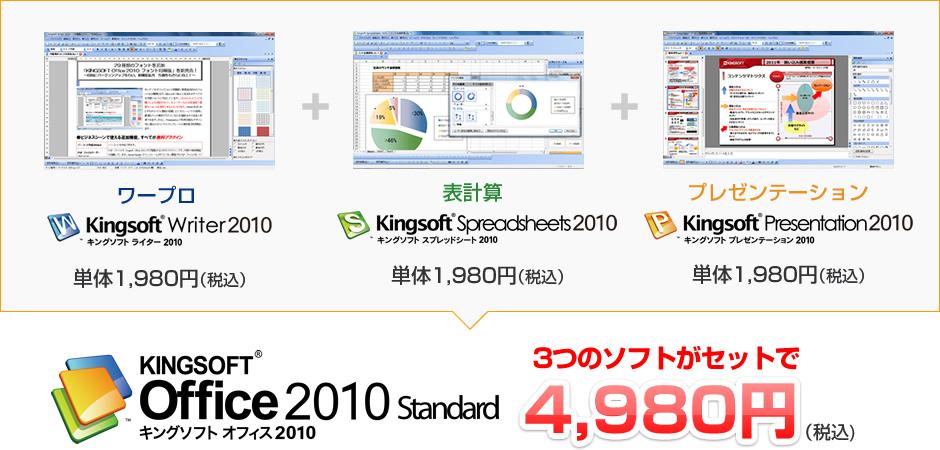 kingsoft office 2010 standard kingsoft. Black Bedroom Furniture Sets. Home Design Ideas