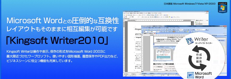 Kingsoft writer 2010 microsoft word - Office writer free download ...