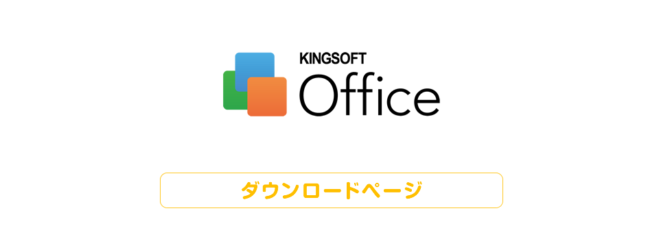 WPS Office Standard Edition 【ダウンロード版】(キ …